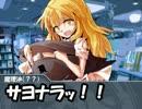【邪神】鬼と宴とB級ホラークトゥルフ!【奸佞】Part:34