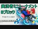 【実況】マリオカート8 実況者ミニトーナメントでたわむれる  B予選
