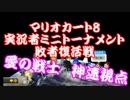 マリオカート8実況者ミニトーナメント敗者復活戦 【愛の戦士視点】