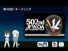 501 JFW-unofficial-OA 第102回