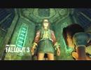 【PC版Fallout3】アンドロリドx初見プレイ。RAD42【ゆっくり実況】