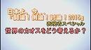 1/3【討論!】表現者スペシャル「世界のカオスをどう考えるか?」[桜H27/5/30]