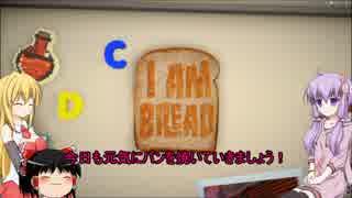 [I am Bread] 朝食はパンに限るZ 最終回3 [VOICEROID+ゆっくり実況]