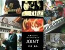 [再アップ!] 灼眼のシャナⅡ OP「JOINT」 OFF VOCAL Version!