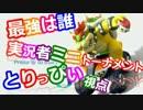 マリオカート8実況者ミニトーナメント 敗