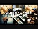 【全27曲】2015春アニメの曲をまとめてコラボ