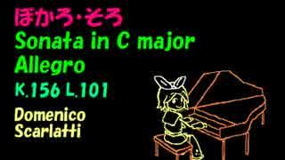 【鏡音リン】スカルラッティ ソナタ ハ長調 K.156