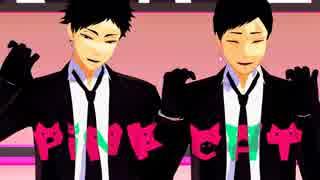 【MMD】縁下さんと赤葦さんでPiNK CAT