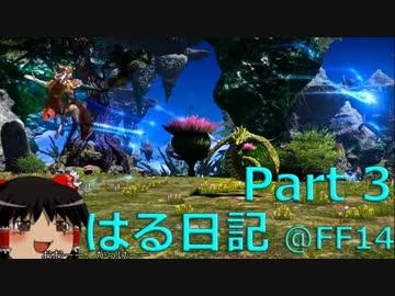 【新生FF14】はる日記 Part.3: 詩人3.0【ゆっくり実況】 #FF14