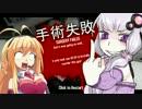 【Surgeon Simulator】Dr.ユヅキ診療所 第一話【VOICEROID+実況】