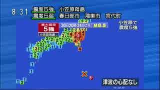 2015年5月30日20時24分発生の地震 震源:
