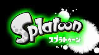 【スプラトゥーンMAD】SPLAGOON 【PV的な