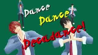 【ペダルMMD】ダンスダンスデカダンス【荒