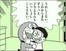 ドラえもん名言集(Bad apple!! feat.nomicoの歌詞で)
