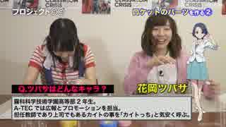 【Classroom☆Crisis】プロジェクトCC 第2回