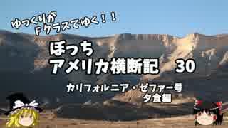 【ゆっくり】アメリカ横断記30 カリゼファ号 夕食編