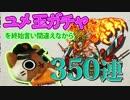 【モンスト実況】ユメ玉ガチャを終始言い間違えながら【350-70連】