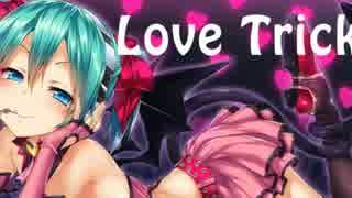 【初音ミク】 Love Tricks 【オリジナル曲】