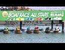 大村SGボートレースオールスターSP動画-55 人気者ナンバーワン決定戦!優勝戦結果