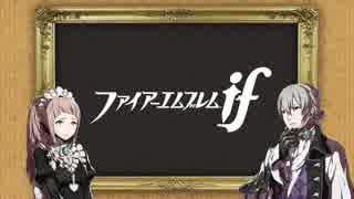 【3DS】ファイアーエムブレムif マイキャッスル紹介PV