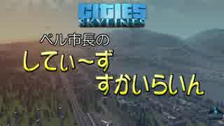 【Cities:Skylines】ベル市長のしてぃーずすかいらいん Part1【ゆっくり実況】