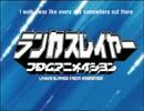 【MAD】ランカスレイヤー フロムアニメイシヨン【飛影】