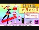 【惡音キン誕生祭2015のお知らせ】夢地図【MMD / UTAUカバー】