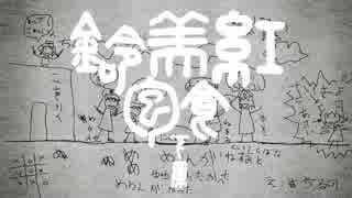 【東方MMD】五秒美鈴 - 紅美鈴食包 (下集)