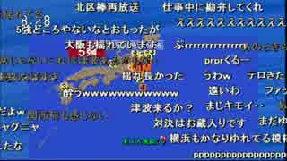 5/30NHK地震速報(ニコニコ実況付)