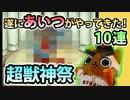 【モンスト実況】遂にあいつかやってきた!超獣神祭!【10連】