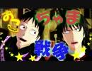 【ペダルMMD】おこちゃま戦争【今泉VS御堂筋】