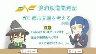 【A列車で行こう9】浪浦鉄道開発記#01 都