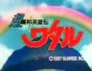 超魔神英雄伝ワタルOP2-POWER OF DREAM
