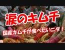 【涙のキムチ】 国産キムチが食べたいニダ!