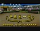 うんこちゃん『パワプロ2014栄冠ナイン最終回SP』Part13