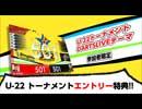 2015 ソフトダーツU-22トーナメント エントリー特典!