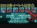 【艦これ】2015春イベント反省会【発令!第十一号作戦】