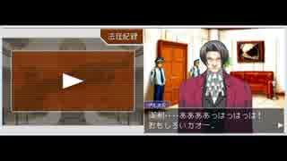 バグ転裁判 第2話(後編)