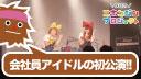 「会社員アイドル」ジョセイジン、初の単独公演に密着。
