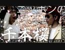 【音MAD】ニッポンのステキな千本桜【ラーメンズMAD】
