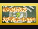 【実況】とりっぴイカのスプラトゥーン【part1】