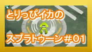 【実況】とりっぴイカのスプラトゥーン【p