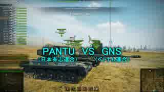 【WoT:クランウォーズ】日本連合 VS ベトナム連合 Part7