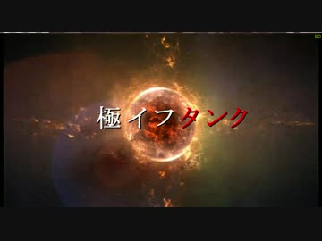 【FF14】極イフリート戦【戦戦戦戦戦ナナナ】