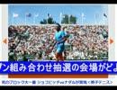 全仏オープン前人未到最多10度目の優勝を狙うラファエル・ナ...