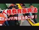 【人格教育振興法】 チョッパリを超えるニダ!