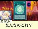 【遊戯王ADS】気ままにADS・魔女娘ハーレムビートダウン