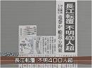 【転覆事故】繰り返された惨劇、長江で400人超の行方不明者が[桜H27/6/3]