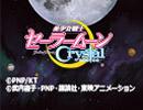 美少女戦士セーラームーンCrystal Act.23 暗躍-WISEMAN-