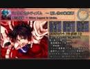 【第11回東方Project人気投票】順位アップ曲 全曲紹介【音楽部門】
